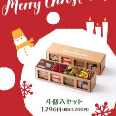 パウンドケーキ4個入1,296円(税込)