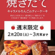 1個 ¥250(税抜)
